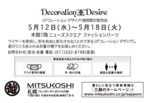 札幌三越/DecorationDesire