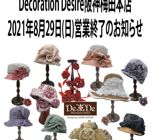 Decoration Desire阪神梅田本店 2021/8/29営業終了