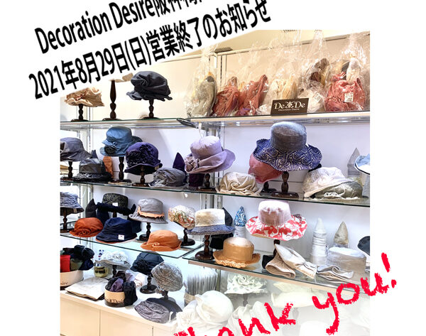 阪神百貨店退店/DecorationDesire