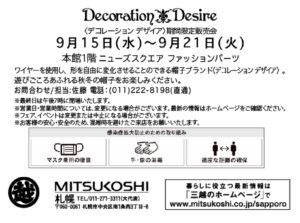 札幌三越/2019秋冬POP UP SHOP/DecorationDesire