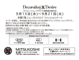 札幌三越POP UP SHOP/Decoration Desire