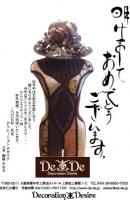 2009年賀/Decoration Desire