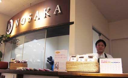 大阪タカシマヤ