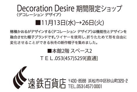 2013年11月/遠鉄百貨店 期間限定出店