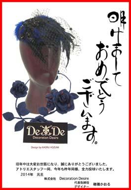 2014年賀/DeDe