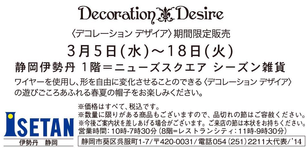 静岡伊勢丹/Decoration Desire/3月出店