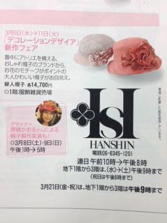 2014春夏 阪神百貨店