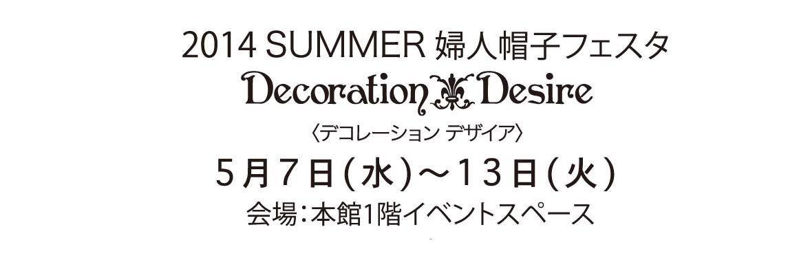 札幌三越/Decoration Desire 20140507