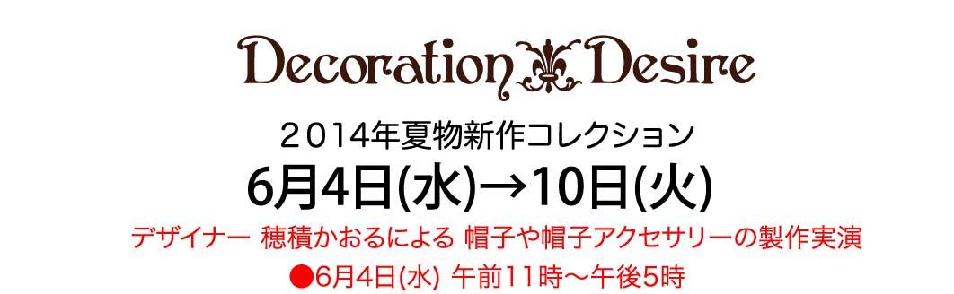 Decoration Desire/博多大丸