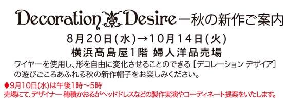 横浜高島屋/Decoration Desire