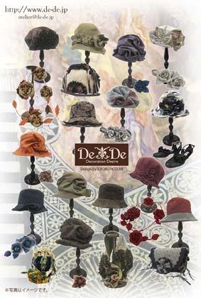 秋冬の帽子/Decoration Desire