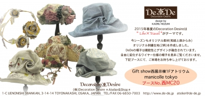 manicolle tokyo vol.22 Gift show/DecorationDesire