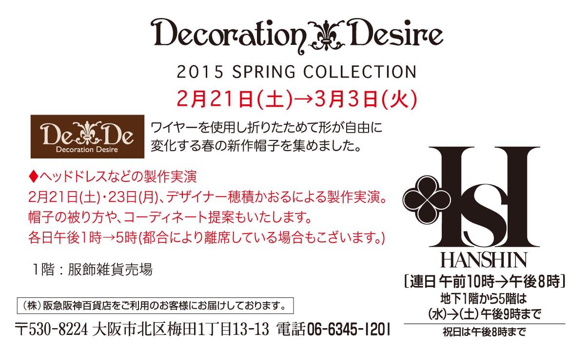 2015年2月阪神/DeDe