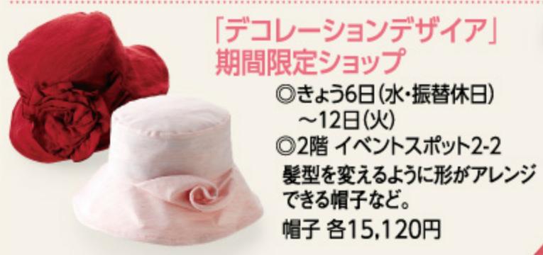 川西阪急2015/5/6/Decoration Desire