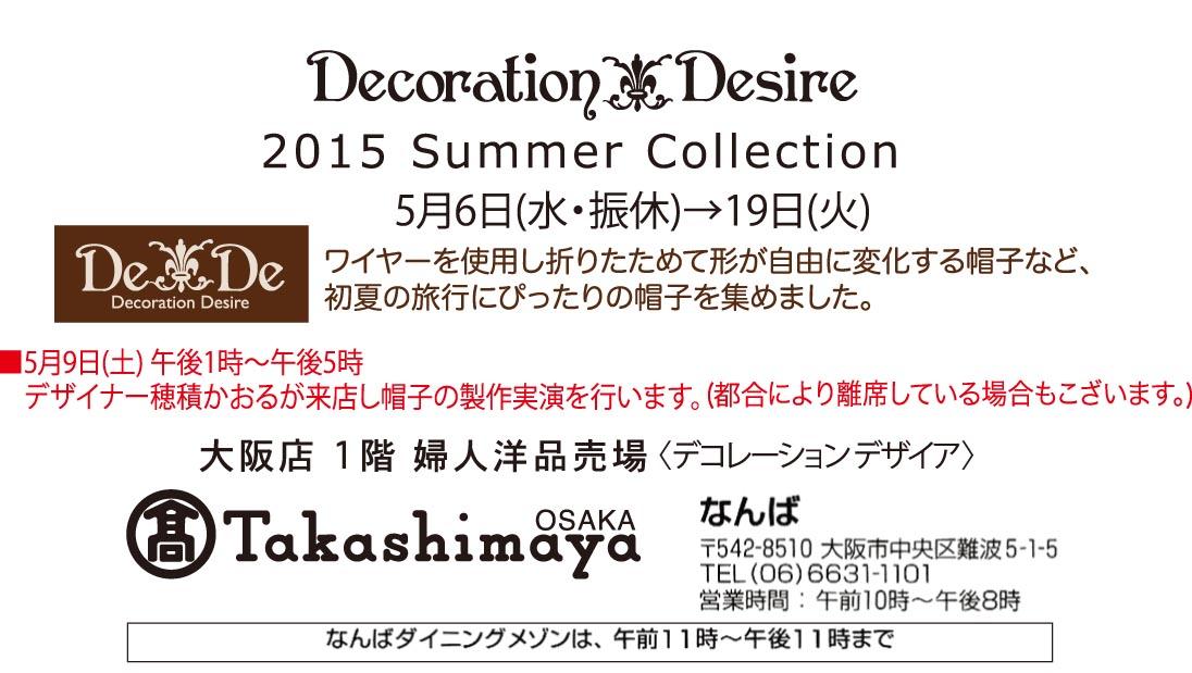 大阪タカシマヤ/Decoration Desire
