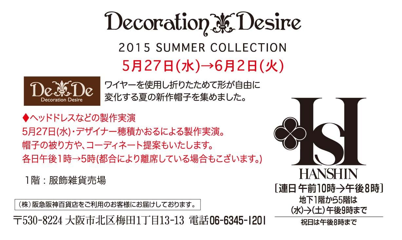 阪急阪神 阪神梅田本店Decoration Desire