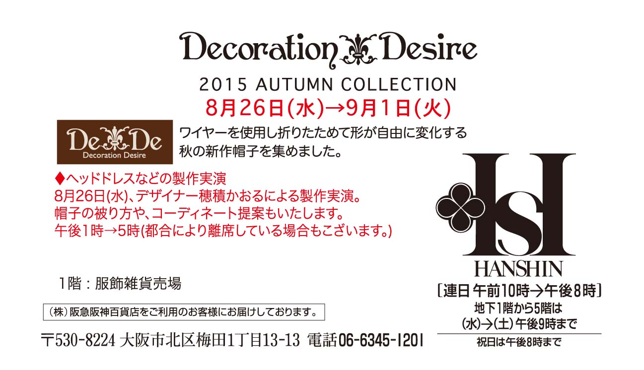 阪神Decoration Desire
