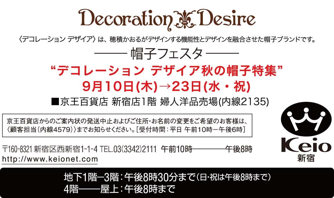 1509京王百貨店/Decoration Desire