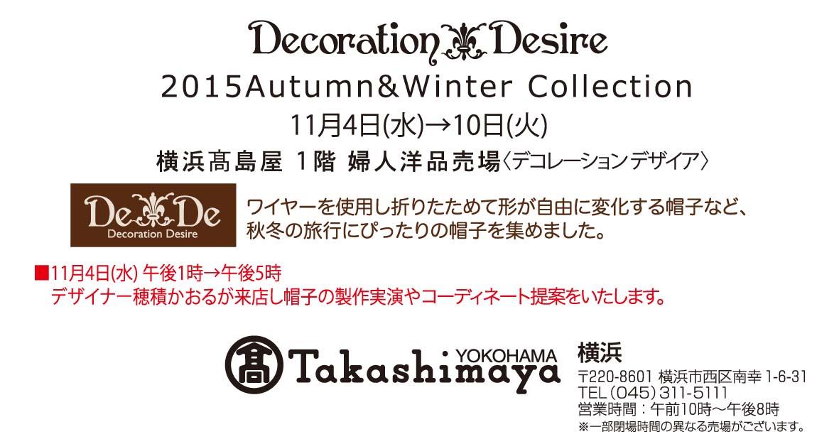 横浜�島屋11月DecorationDesire