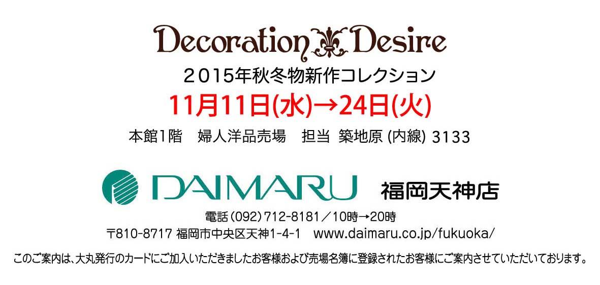 2015年11月博多大丸/Decoration Desire