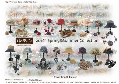 Decoration Desire/2016年春夏