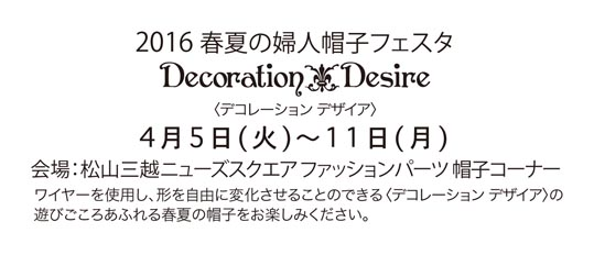 松山三越2016.4.5~/Decoration Desire
