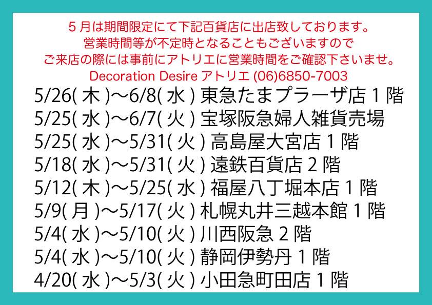 5月期間限定スケジュール/Decoration Desire