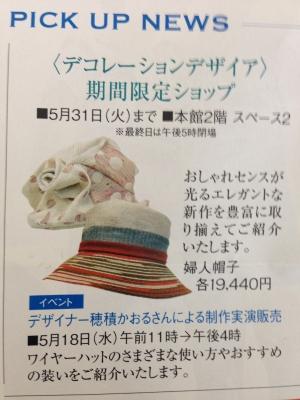 遠鉄百貨店/Decoration Desire2016年初夏の帽子3