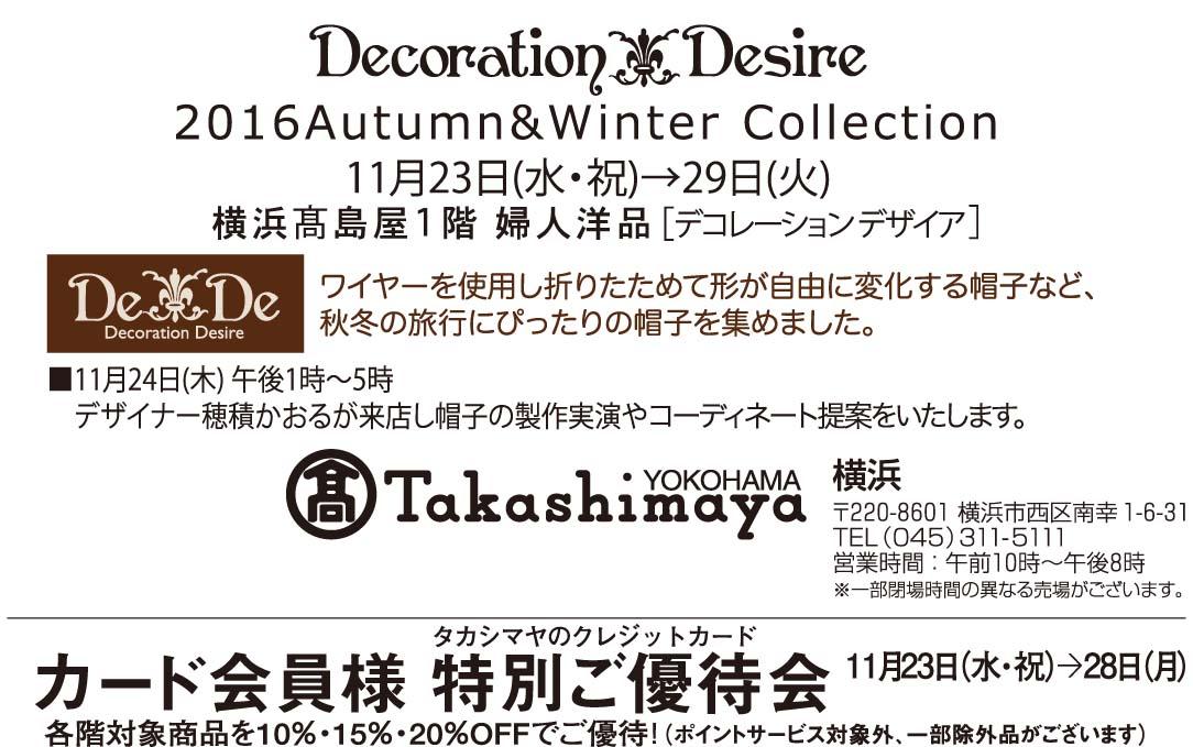 横浜�島屋Decoration Desire