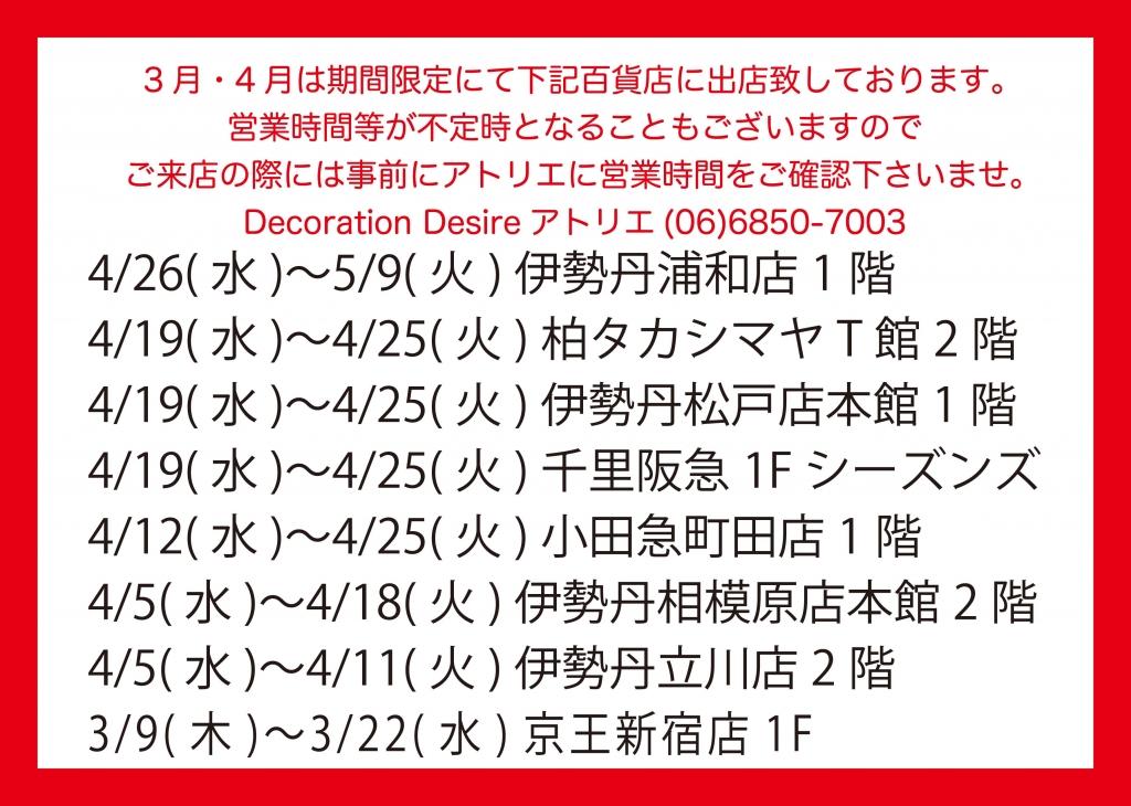 2017年3月4月イベント/Decoration Desire