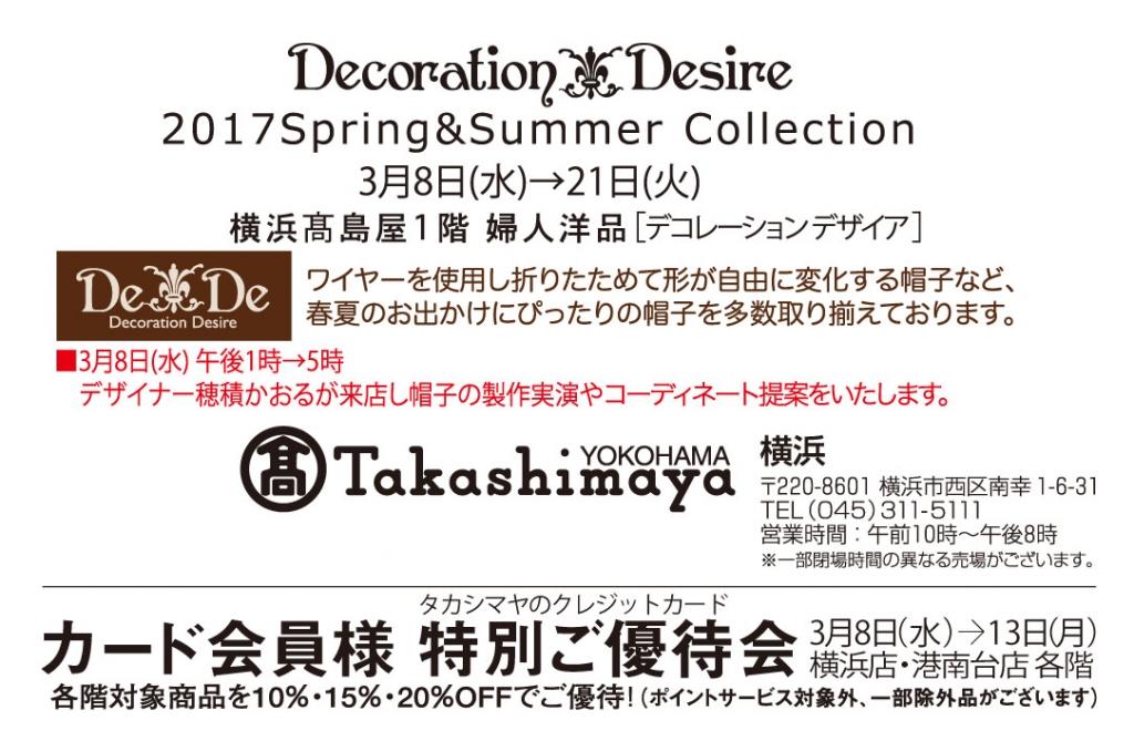 横浜�島屋/Decoration Desire
