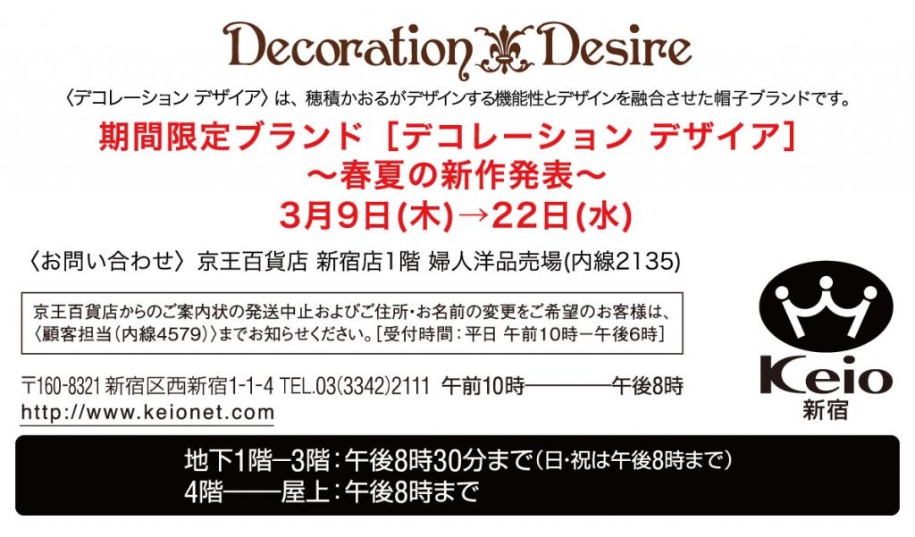 京王百貨店/2017年春夏帽子/Decoration Desire