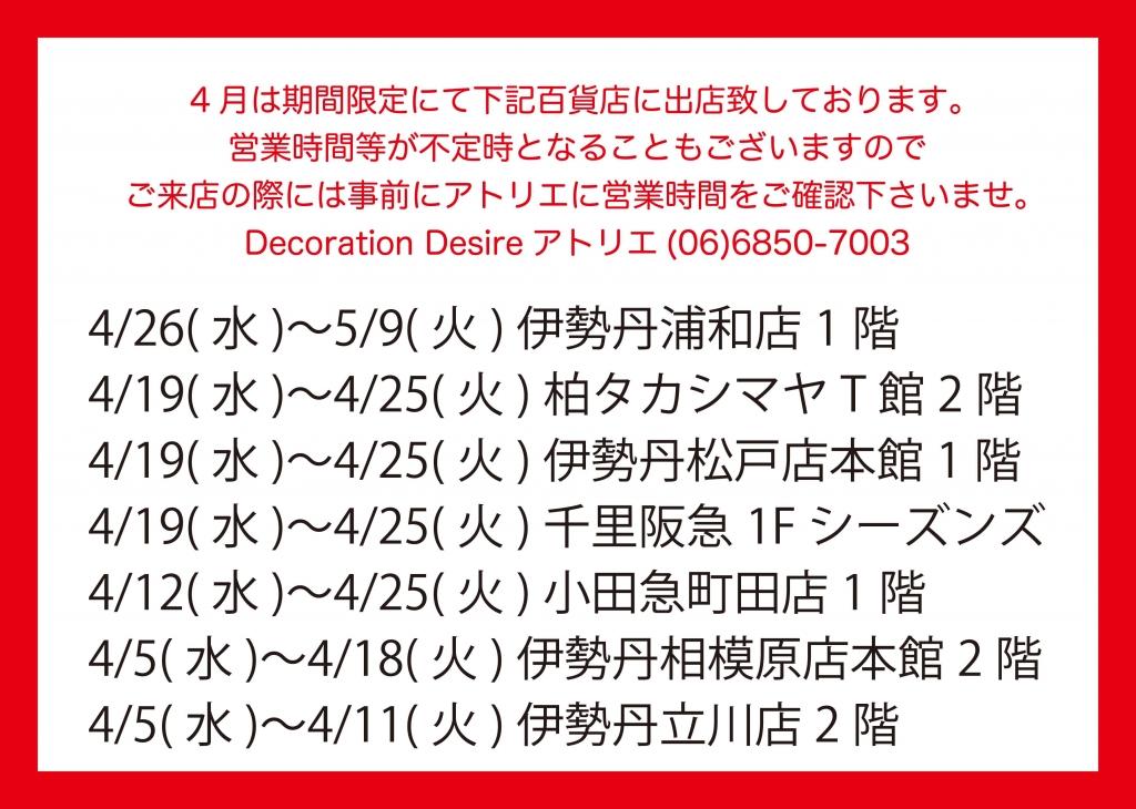 4月期間限定出店/Decoration Desire/2017春夏帽子