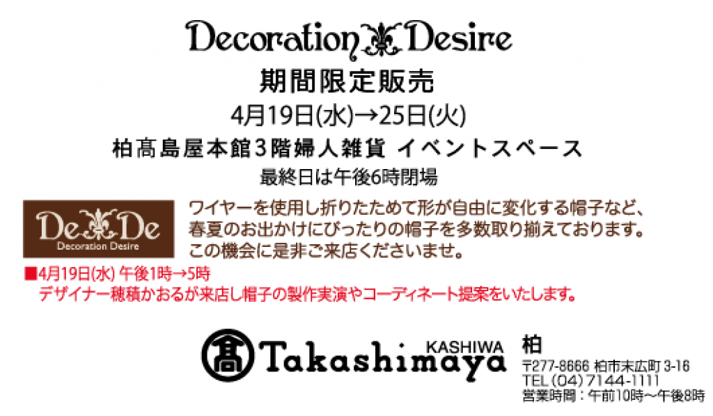 柏�島屋/2017春夏Decoration Desire