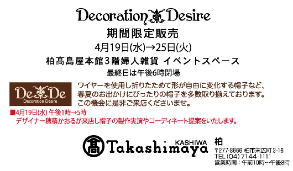 柏髙島屋/2017春夏Decoration Desire