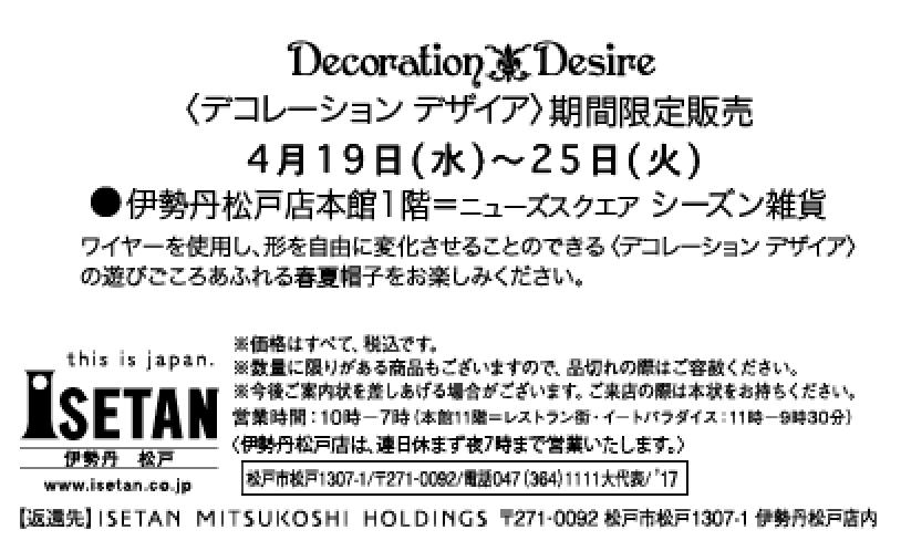 松戸伊勢丹/2017春夏Decoration Desire