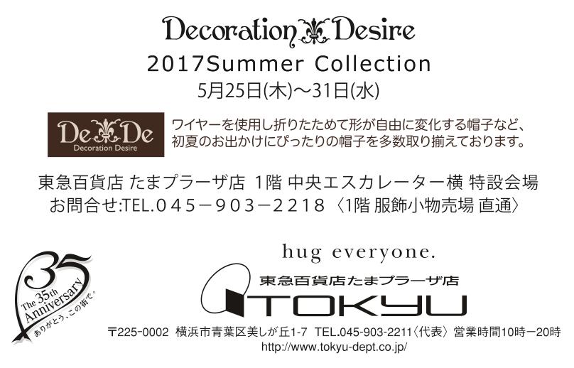 東急たまプラーザ店/Decoration Desire2017年初夏の帽子2