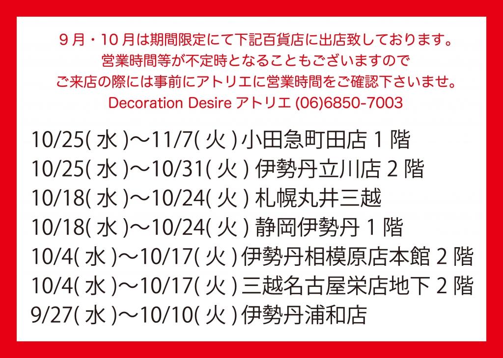 9月10月秋冬の帽子イベント/Decoration Desire