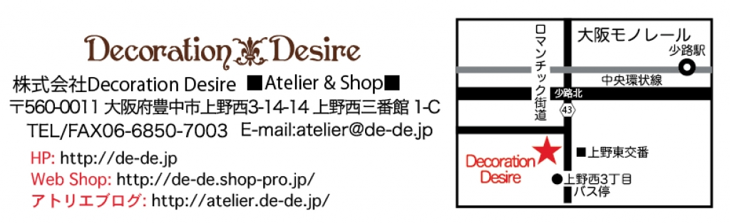 ◆求人募集◆帽子アトリエ◆Decoration Desire◆