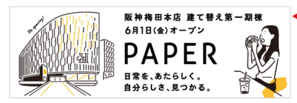 阪神梅田本店 建て替え第一期棟オープン/Decoration Desire