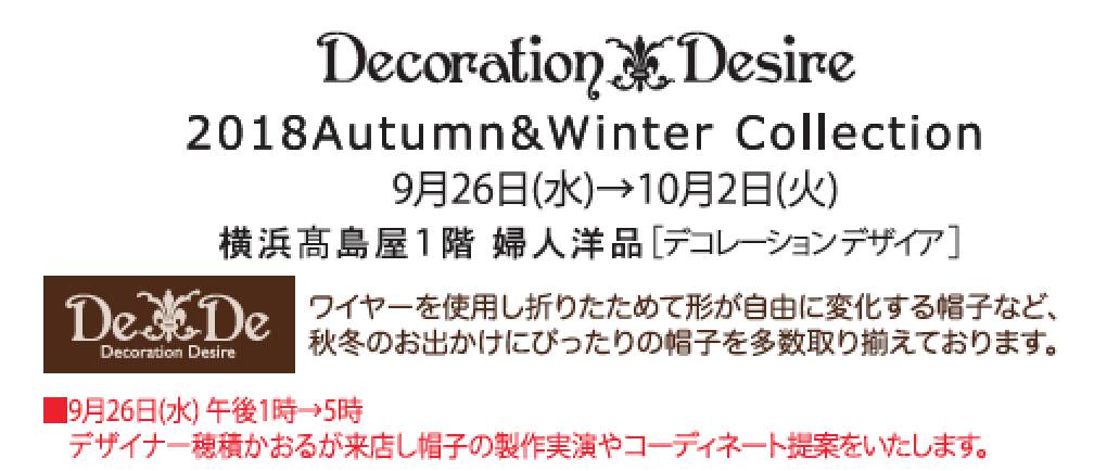 2018年秋冬/Decoration Desire