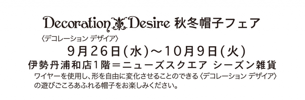 伊勢丹浦和店/DeDe