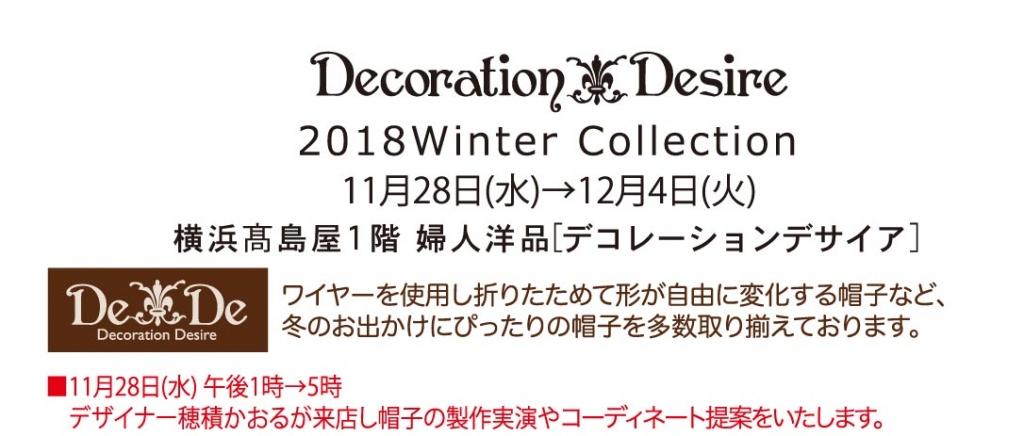 2018年11月横浜高島屋/DeDe