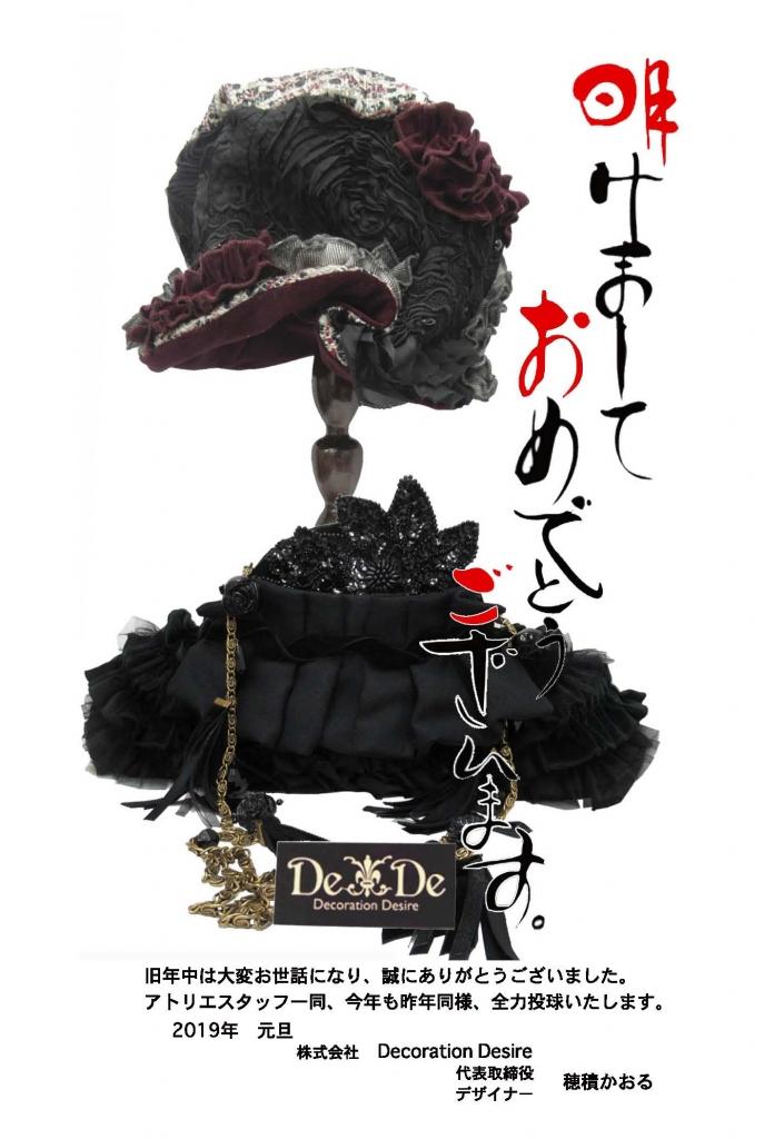 2019年賀/DeDe