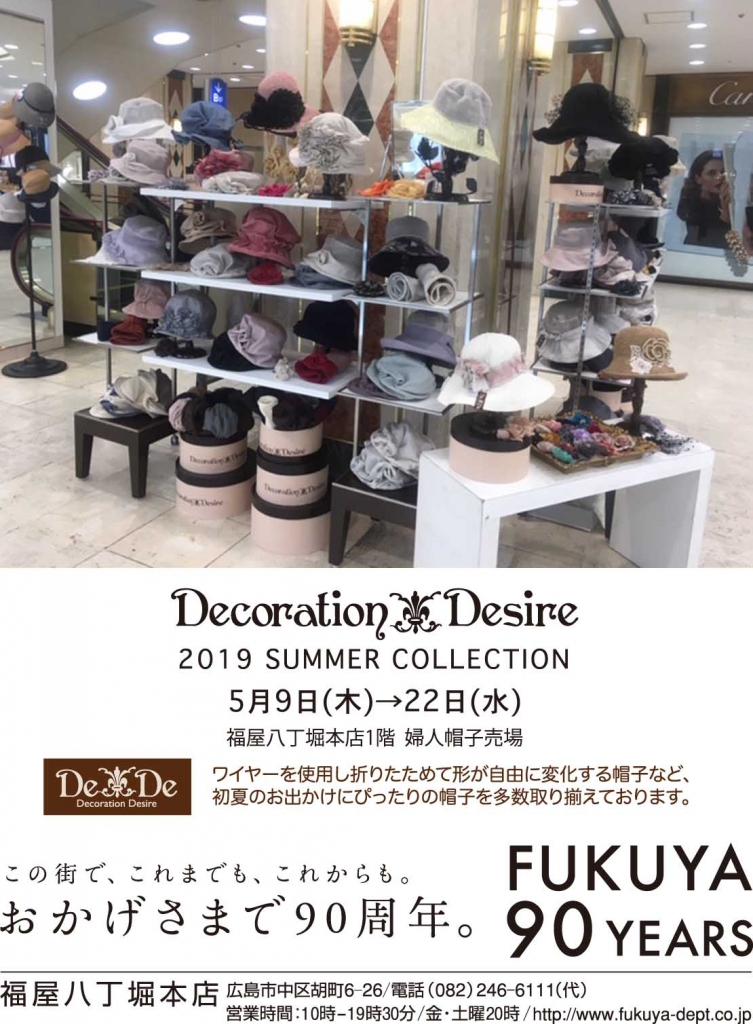 福屋/Decoration Desire