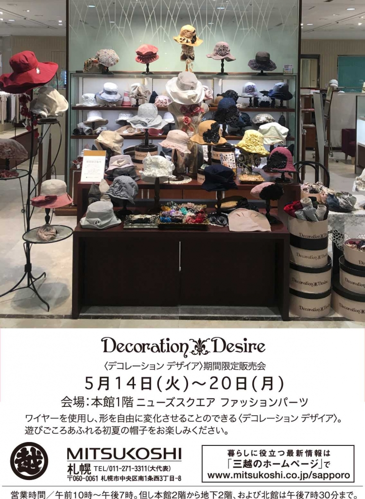 札幌三越/Decoration Desire