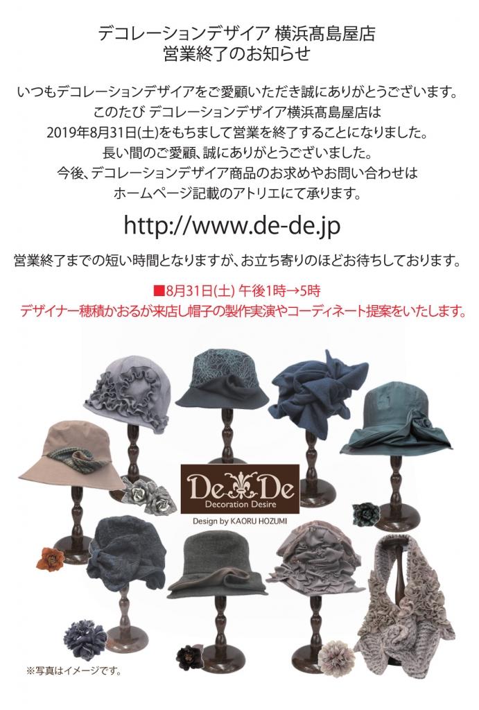 横浜タカシマヤ退店案内/DeDe