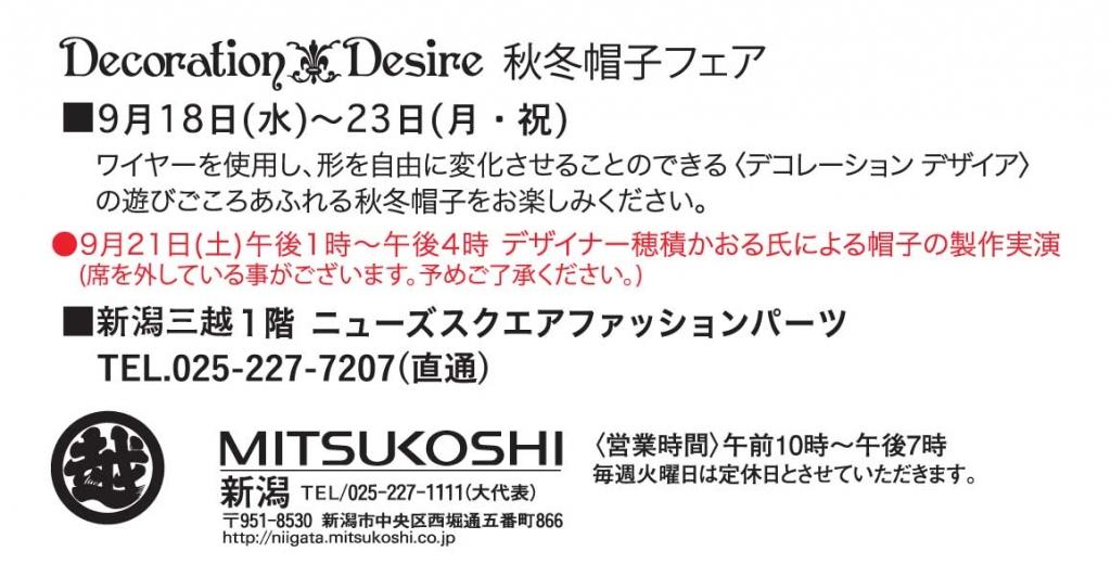 新潟三越/DecorationDesire
