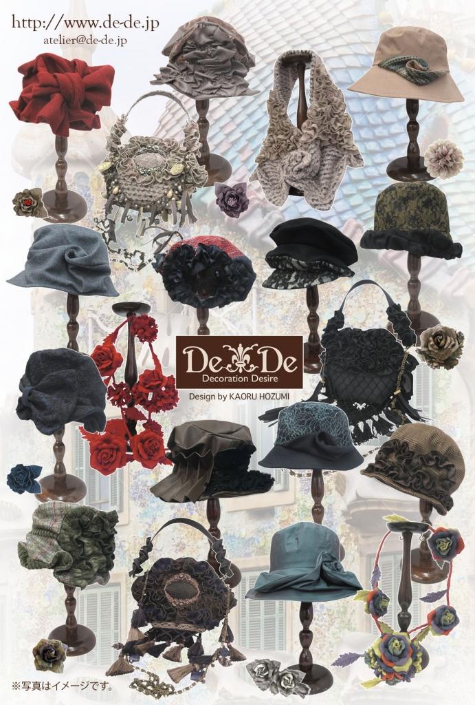 9月/Decoration Desire2019年秋冬の帽子