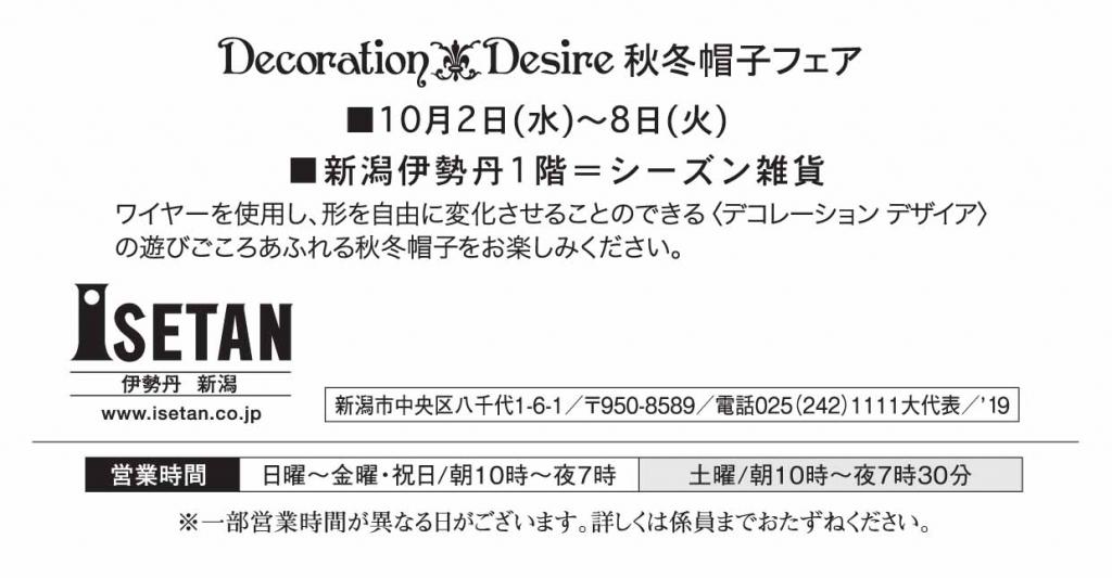 新潟伊勢丹/DecorationDesire